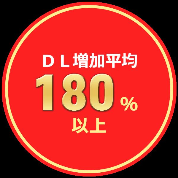 DL増加率平均180%以上
