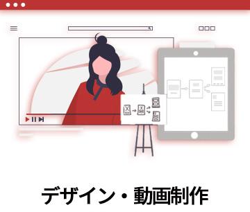 デザイン・動画制作