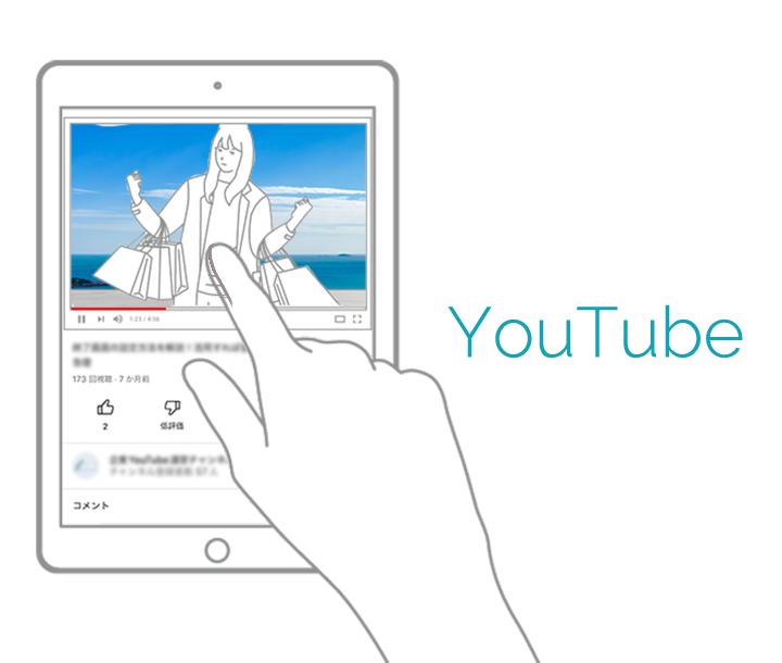 Youtubeチャンネル支援